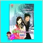 เก็บรักในวันหิมะโปรย(มือสอง) ญดา มายโรส