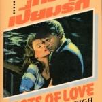 หัวใจเปี่ยมรัก Facts of Love โรเบอร์ต้า ลีห์ (Roberta Leigh) อาพันชนก ฟองน้ำ