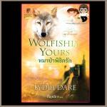 หมาป่าพิชิตรัก ชุดหมาป่ายอดรัก 6 Wolfishly Yours ลิเดีย แดร์(Lydia Dare) กัญชลิกา แก้วกานต์