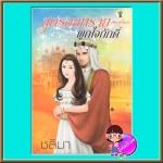 สุดรอยทรายผูกใจภักดิ์ ชลิมา กรีนมายด์ Green Mind Publishing