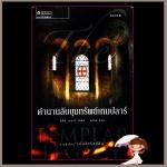 ตำนานลับขุมทรัพย์เทมปลาร์ The Templar Legacy สตีฟ เบอร์รี(Steve Berry) ธนชน แพรว