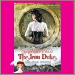 ดยุคเหล็กหัวใจทระนง The Iron Duke เมลจีน บรูค (Meljean Brook) ปริศนา Grace
