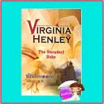 ซ่อนรักทาสเสน่หา The Decadent Duke เวอร์จิเนีย เฮ็นลีย์(Virginia Henley)นลินญาคริสตัล พับลิชชิ่ง