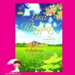 รักที่ผลิบาน ชุด สาวน้อยเสี่ยงรัก Scandal in Spring ลิซ่า เคลย์แพส( Lisa Kleypas ) กัญชลิกา แก้วกานต์