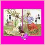 นิยายรักอลเวง (2 เล่มจบ) จวี๋ฮวาซั่นหลี่ เม่นน้อย แจ่มใส มากกว่ารัก