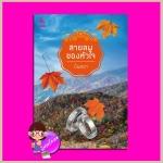 สายลมของหัวใจ ปิ่นลดา กรู๊ฟ ฟีล กู๊ด ในเครือ กรู๊ฟ พับลิชชิ่ง Groove Publishing