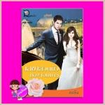เลขาส่วนตัวของจอมมาร ตะวัน โรแมนติค พับลิชชิ่ง Romantic Publishing