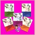 แสนพยศ (ปกอ่อน 5 เล่มจบ ) xiziqing ห้องสมุด hongsamut