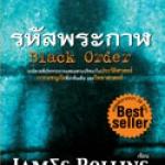 รหัสพระกาฬ Black Order (Sigma Force, #3) เจมส์ โรลลินส์ ( James Rollins)ไพบูลย์ สุทธิ นานมีบุ๊คส์ NANMEEBOOKS