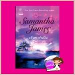 เจ้าสาวจำเป็น Gabriel's Bride ซาแมนธา เจมส์(Samantha James) สีตา แก้วกานต์