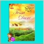 นางฟ้าจอมแก่น ชุดนางฟ้าจอมแก่น1 Goddess of the Hunt( The Wanton Dairymaid Trilogy) เทสซา แดร์(Tessa Dare) ศากุน แก้วกานต์