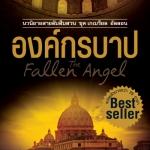 องค์กรบาป ชุด เกเบรียล อัลลอน 12 The Fallen Angel (Gabriel Allon #12) แดเนียล ซิลวา (Daniel Silva) ไพบูลย์ สุทธิ นานมีบุ๊คส์ NANMEEBOOKS