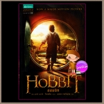 ฮอบบิท Hobbit เจ.อาร์.อาร์.โทลคีน(J.R.R.Tolkien) สุดจิต ภิญโญยิ่ง แพรวเยาวชน ในเครืออัมรินทร์