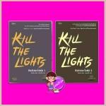 ชุด คิลล์เดอะไลต์ส เล่ม 1-2 Kill the Lights ผู้แต่งจังนยัง ผู้แปลตรองสิริ Rose Publishing << ของมีจำนวนจำกัดตัดยอดตามลำดับการชำระเงิน