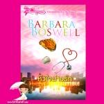 หัวใจพ่ายรัก Simply Irresistible บาร์บารา บอสเวลล์( Babara Boswell) ปริศนา เกรซ Grace