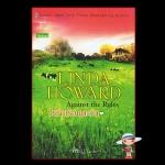 ไร่รักเรือนตะวัน Against the Rules ลินดา โฮเวิร์ด (Linda Howard) พิชญา แก้วกานต์