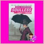 ไร้วิญญาณ ชุด ร่มพิทักษ์ เล่ม 1 Soulles (Parasol Protectorate #1) เกล แคร์ริเกอร์ (Gail Carriger) มัณฑุกา แก้วกานต์