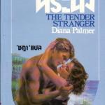 บุรุษทระนง The Tender Stranger ไดอาน่า ปาล์มเมอร์(Diana Palmer) ชฎา ฟองน้ำ