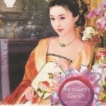 เสี้ยวจันทราร้อยรัก ชุด ตำนานรักสองภพ 克妻皇商 ซินฉ่ง (心寵) พวงหยก แจ่มใส มากกว่ารัก
