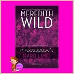 หลอมรวมดวงใจ ชุด เดอะแฮกเกอร์ เล่ม 4 Hard Limit (Hacker #4) เมริดิธ ไวลด์ (Meredith Wild) ปิยะฉัตร แก้วกานต์