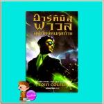 อาร์ทิมิส ฟาวล์ตอนผู้พิทักษ์คนสุดท้าย Artemis Fowl The Last Guardian อีออยน์ โคลเฟอร์ ( Eoin Colfer) เศรษฐวรรธ ซันบีม