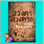 ลวงตาลวงตาย Echo Burning (Jack Reacher Series) ลี ไชลด์ (Lee Child) โรจนา นาเจริญ น้ำพุ