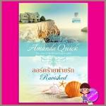 ลอร์ดร้ายพ่ายรัก Ravished อแมนด้า ควิก (Amanda Quick) กัญชลิกา แก้วกานต์