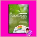 ในวันที่รุ้งทอแสง Over the Rainbow ภาคต่อ เงารักในม่านฝน ทิพย์ทิวา กรองอักษร