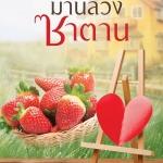 ม่านลวงซาตาน ชุด หัวใจต่างสี ลินิน สมาร์ทบุ๊ค Smart Books ในเครือสนุกอ่าน