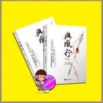ปฐพีไร้พ่าย ปี้ชางเสิ่นหลี จิ่วลู่เฟยเซียง ( 九鹭非香) hongsamut