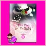 ปิ่นรักปักใจ 1 ชุด The Pin พายพิณ คำต่อคำ ในเครือ dbooksgroup