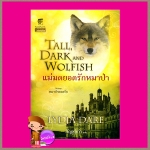 แม่มดยอดรักหมาป่า ชุดหมาป่ายอดรัก2Tall, Dark and Wolfish ลิเดีย แดร์(Lydia Dare) กัญชลิกา แก้วกานต์