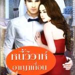 หนี้วิวาห์อาญาเถื่อน พริ้มเพรา โรแมนติค พับลิชชิ่ง Romantic Publishing