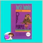ไฟรักไฟแค้น Deep Purple พารีส อัฟตัน บอนด์ (Parris Afton Bonds) เสาวรส ฟองน้ำ