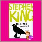 เดอะสแตนด์ The Stand สตีเฟน คิง (Stephen King) สุวิทย์ ขาวปลอด วรรณวิภา