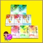 ชุด โฉมงามบรรณาการ (错嫁良缘) เพชรยอดคทา 1-2 เพชรยอดขุนพล เล่ม1-3 เพชรยอดบัลลังก์ 1-3 เฉียนลู่ (浅绿) Hongsamut.com