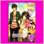 Little Baby เปิดหัวใจนายตัวร้าย mu_mu_jung STARLET ในเครือสนุกอ่าน