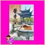 ยอดหญิงหมอเทวดา เล่ม 1 ( 7 เล่มจบ ) 醫香 อวี่จิ่วฮวา (雨久花) เม่นน้อย แจ่มใส มากกว่ารัก << สินค้าเปิดสั่งจอง (Pre-Order) ขอความร่วมมือ งดสั่งสินค้านี้ร่วมกับรายการอื่น >> หนังสือออก 1-7 มีนาคม 2560