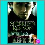 นักรบในฝัน Dream Warrior (The Dream- Hunter 3) เชอริลีน เคนยอน(Sherrilyn Kenyon) จิตอุษา แก้วกานต์