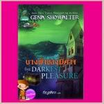 นางฟ้าของปิศาจ ชุด นักรบเทพปิศาจ3 The Darkest Pleasure จีน่า โชวอลเตอร์(Gena Showalter) กัญชลิกา แก้วกานต์