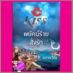พยัคฆ์ร้ายสั่งรัก ชุด สั่งรัก ของขวัญ คิส KISS ในเครือ สื่อวรรณกรรม