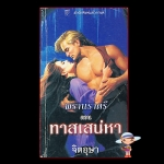ทาสเสน่หา ชุดพรานราตรี2 Night Pleasures,A Dark -Hunter Novel2 เชอริลีน เคนยอน,Sherrilyn Kenyon จิตอุษา แก้วกานต์
