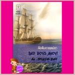 กัปตันทาสเสน่หา Bad Boys Ahoy! ซิลเวีย เดย์(Sylvia Day) ณัฏฐรี คริสตัล พับลิชชิ่ง