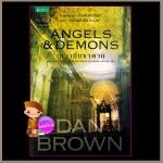 เทวากับซาตาน Angels & Demons แดน บราวน์ (Dan Brown) อรดีและอนุรักษ์ แพรว