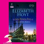 จอมใจจอมโจร ชุดทางสายปรารถนา3 Scandalous Desires เอลิซาเบ็ธ ฮอยต์(Elizabeth Hoyt) กัญชลิกา แก้วกานต์