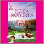 รักมั่นนิรันดร ชุดแมคเกรเกอร์ เล่ม 5 For Now, Forever นอร่า โรเบิร์ตส์ (Nora Roberts) พิชญา แก้วกานต์