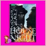 ประจักษ์แห่งอสูร ชุดเคหาสน์รัตติกาล10 Hidden (House of Night10) พี.ซี. แคสต์+คริสทิน แคสต์ (P.C. Cast + Kristin Cast) มณฑารัตน์ แพรว ในเครืออมรินทร์