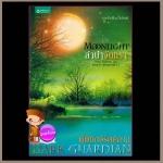 ผู้พิทักษ์รัตติกาล ตอนลำนำจันทรา Moonlight (Dark Guardian1) เรเชล ฮอว์ทอร์น (Rachel Hawthorne) ผกามาศ แพรว