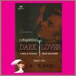 ราชันผู้พิทักษ์ ชุดภราดรผู้พิทักษ์ 1 Dark Lover (BDB) เจ อาร์ วาร์ด (J.R. WARD) จิตอุษา เกรซ