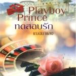 Playboy Prince ทดสอบรัก (มือสอง) เฌอมาแลง พลอยวรรณกรรม ในเครือ อินเลิฟ